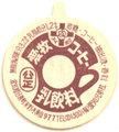 愛牧コーヒー 【未使用】