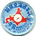 新泉北海道牛乳