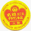 名糖クラウン牛乳【未使用】【火曜】