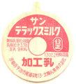 サン デラックスミルク【未使用】