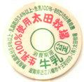 生乳100%使用 太田牧場【未使用】