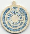 共営フレッシュ【未使用】