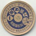 森永マミー【札幌工場】