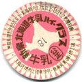 新泉北海道牛乳ハイ-クラス