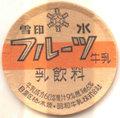 雪印フルーツ牛乳【水曜日】