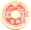 大津牛乳【未使用】