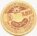 MEITO ラクトコーヒー【未使用】【大阪工場】