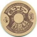 西コーヒー【未使用】