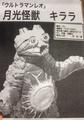 月光怪獣 キララ