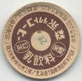 森永ラクトコーヒー【札幌工場】