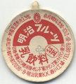 明治フルーツ【香川工場】