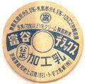 富谷デラックス【未使用】