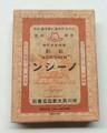薬の箱(満州国時代)