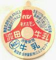 波田ネオホモン牛乳【新品】