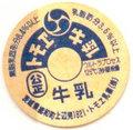 トモエ牛乳【未使用】