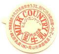 MILK COUNTRY牛乳【未使用】