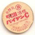 明治 活性パイゲンC【月曜】