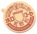 水口コーヒー【未使用】