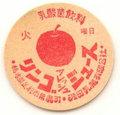 リンゴ フレッシュ ジュース【火曜】【新品】