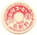 山村コーヒー【未使用】