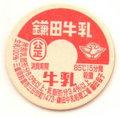 鎌田牛乳【未使用】