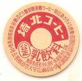 埼北コーヒー【未使用】