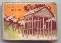 【昭和雑貨】ニューギニア樹上の家 木製マッチ箱