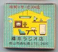 【昭和雑貨】藤井ラジオ店 木製マッチ箱