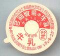 弓削牧場の牛乳【未使用】