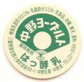 中野ヨーグルト【未使用】