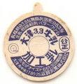大津3.3牛乳【未使用】