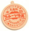 フルーツ牛乳【木曜】【未使用】