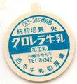 クロレラ牛乳【火曜】【新品】