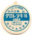 クロレラ牛乳【水曜】【新品】