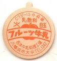フルーツ牛乳【火曜】【未使用】