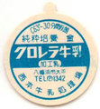 クロレラ牛乳【金曜】【新品】