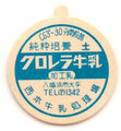 クロレラ牛乳【土曜】【新品】