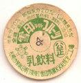 雪印ラクトフルーツ【札幌第二工場】