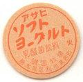 アサヒ ソフトヨーグルト【火曜】【未使用】
