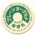 プレーンヨーグルト【見本】