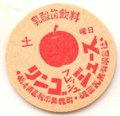 リンゴ フレッシュ ジュース【土曜】【未使用】