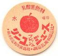リンゴ フレッシュ ジュース【水曜】【未使用】