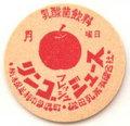 リンゴ フレッシュ ジュース【月曜】【未使用】