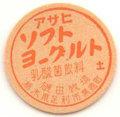 アサヒ ソフトヨーグルト【土曜】【未使用】