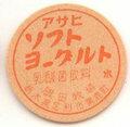 アサヒ ソフトヨーグルト【水曜】【未使用】