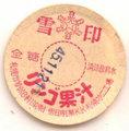 雪印リンゴ果汁【札幌第二工場】