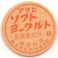 アサヒ ソフトヨーグルト【日曜】【未使用】