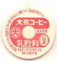 大熊コーヒー【未使用】