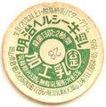 明治ヘルシー【岡山工場】