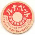ルナ,ペット【未使用】